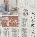 東京新聞 聖火ランナー